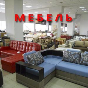 Магазины мебели Белых Берегов