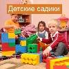 Детские сады в Белых Берегах